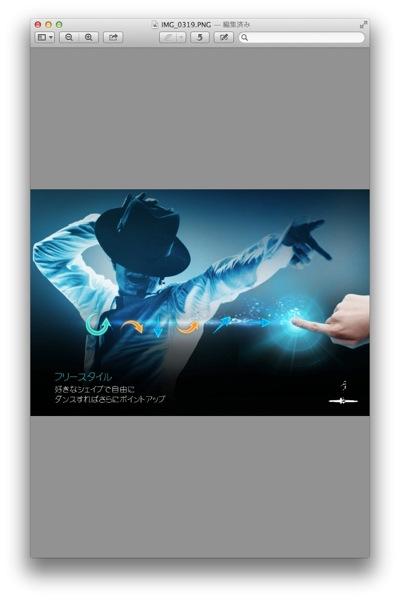 Mac img kaiten20120813 4