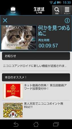 Niconico 20121122 3