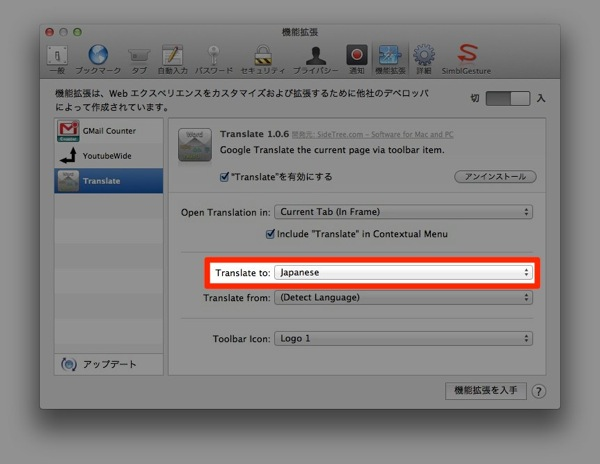 Safari translate 03