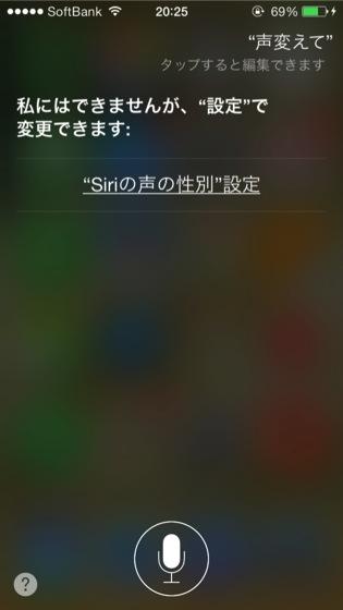 Siri 20140311 1001