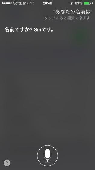 Siri 20140311 5