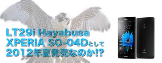 So 04d hayabusa