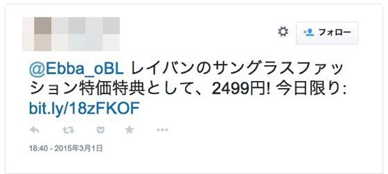 Spam tweet20150304