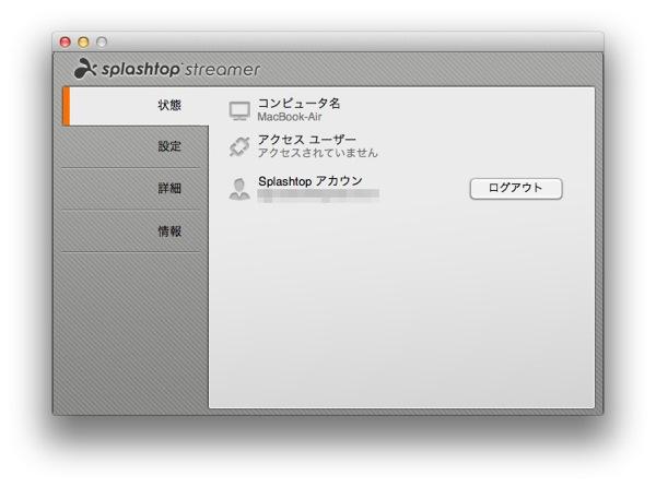Splashtop 20120717 009
