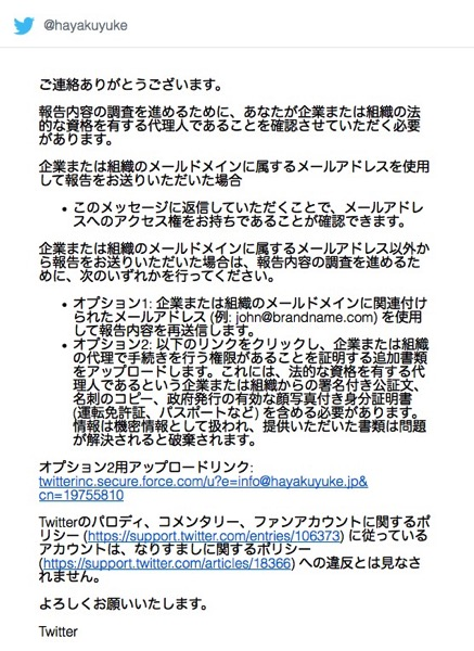 Twitter mail 20150810