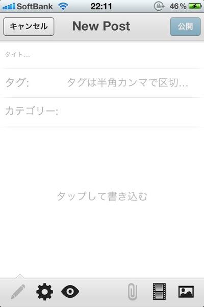 Wordpress iosapp 20120812 3