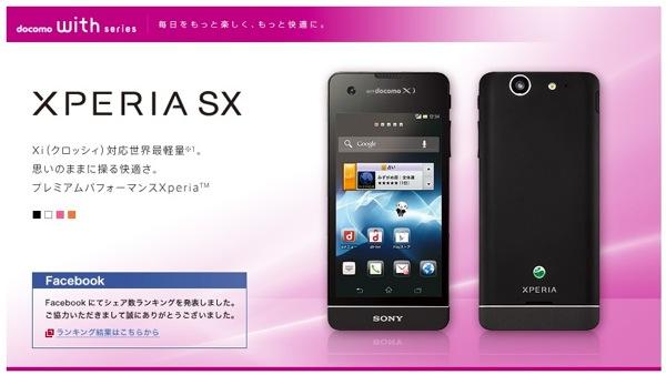 Xperia sx 20120812 2