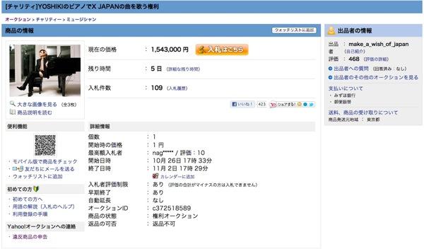 Yoshiki auctions 20121027 52