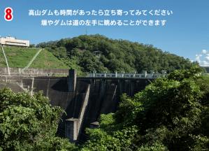 Denへの道順 | 高山ダム
