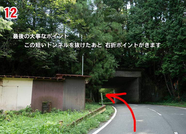 Denへの道順 | 短いトンネル