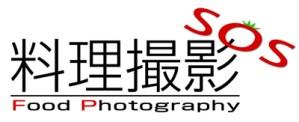 料理撮影SOSロゴ