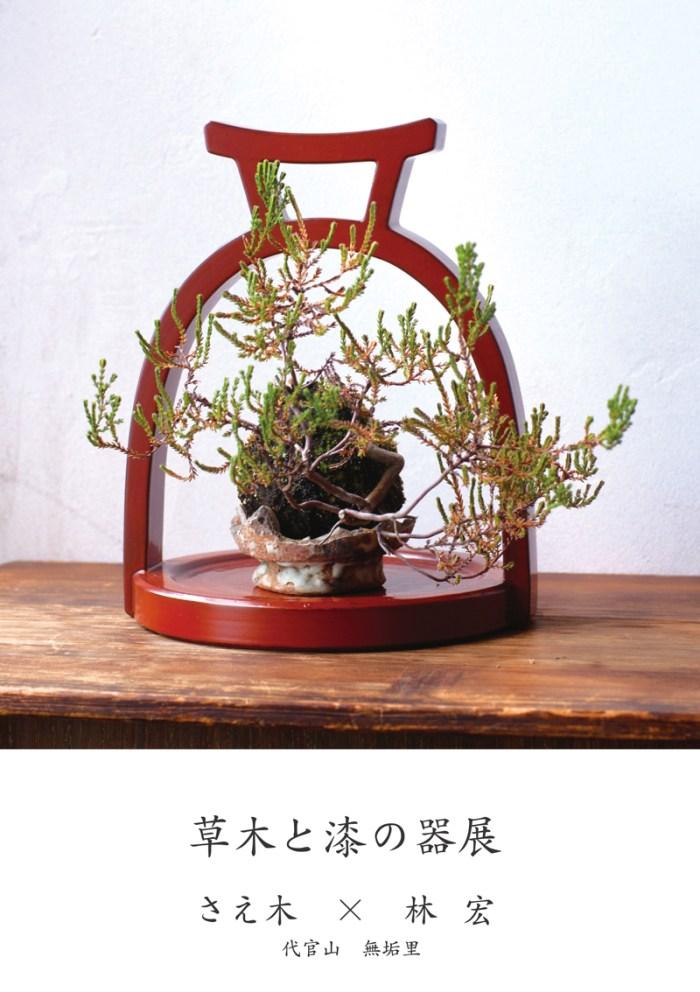草木と漆の器展表