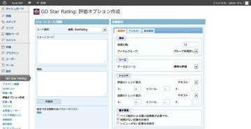 GD Star Rating- 評価オプション作成