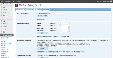 GD Star Rating- ツール