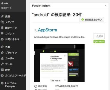 Feedly Insight 検索