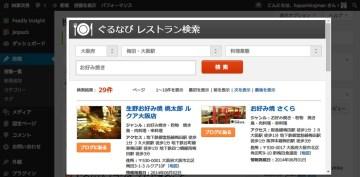 ぐるなび レストラン検索→貼り付け