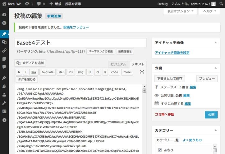 WordPress テキストエディタ Base64な画像のhtml