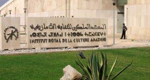 L'Institut royal de la culture amazighe célèbre le Nouvel An amazigh 2967