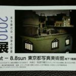 世界報道写真展2010