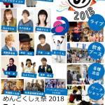 めんどくしぇ祭2018 第三弾出演者発表!