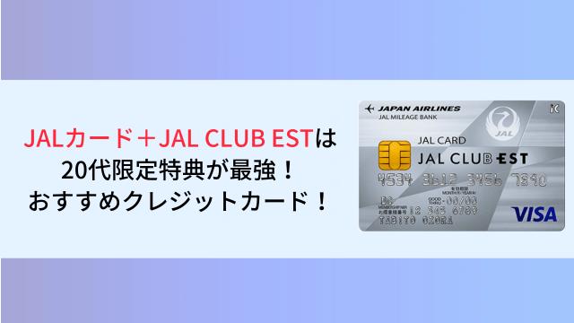 JALカード+JAL CLUB EST️は特典が最強!20代おすすめクレジットカード!