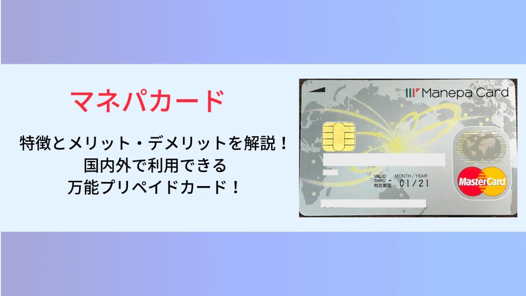 マネパカードの特徴とメリット・デメリットまとめ 国際キャッシュカードよりおすすめ