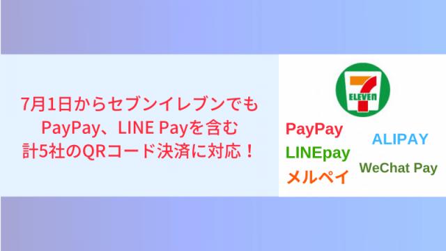 7月1日からセブンイレブンでもPayPay、LINE Pay、メルペイなど計5社のQRコード決済に対応!