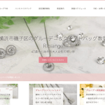 横浜グルーデコ&クラフトバッグ教室Ribiange様ホームページ