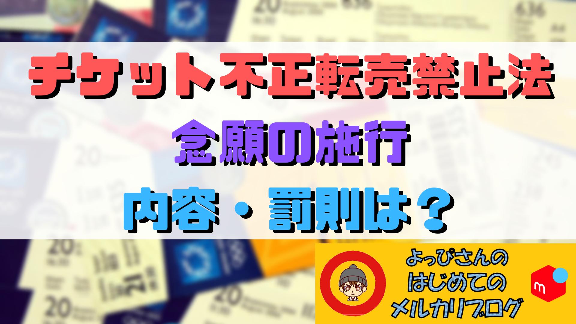 ticket-resale-icatch