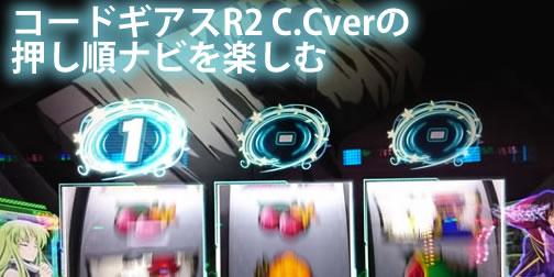 コードギアスR2 C.C.ver押し順ナビサムネイル