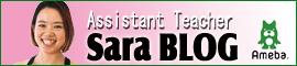 Saraブログ