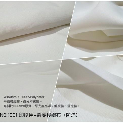 NO 1001 印刷用-窗簾梭織布(防焰)2