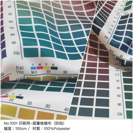 NO 1001 印刷用-窗簾梭織布(防焰)3