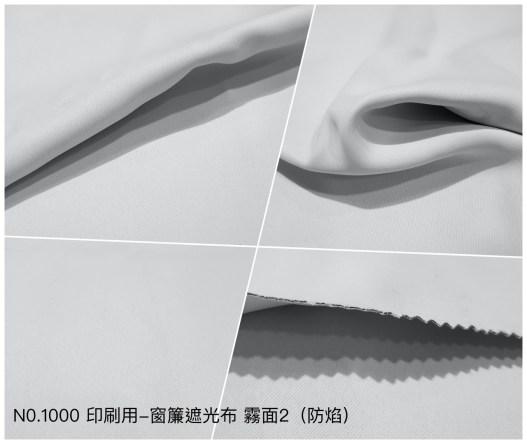 NO1000 印刷用窗簾遮光布 霧面2(防焰)
