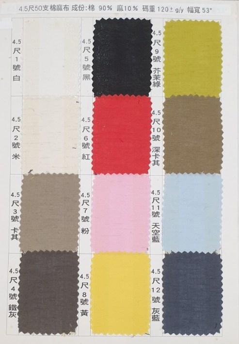NO643-50支棉麻