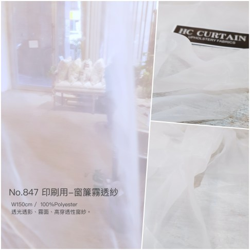 NO847印刷窗簾霧透紗1