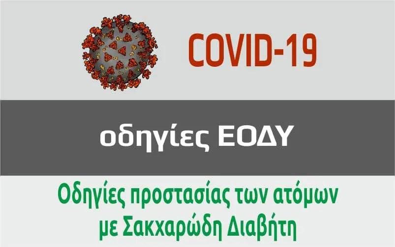 ΕΟΔΥ-διαβήτης