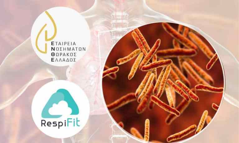 ανάπτυξη συσκευής ανίχνευσης του μυκοβακτηρίου της φυματίωσης