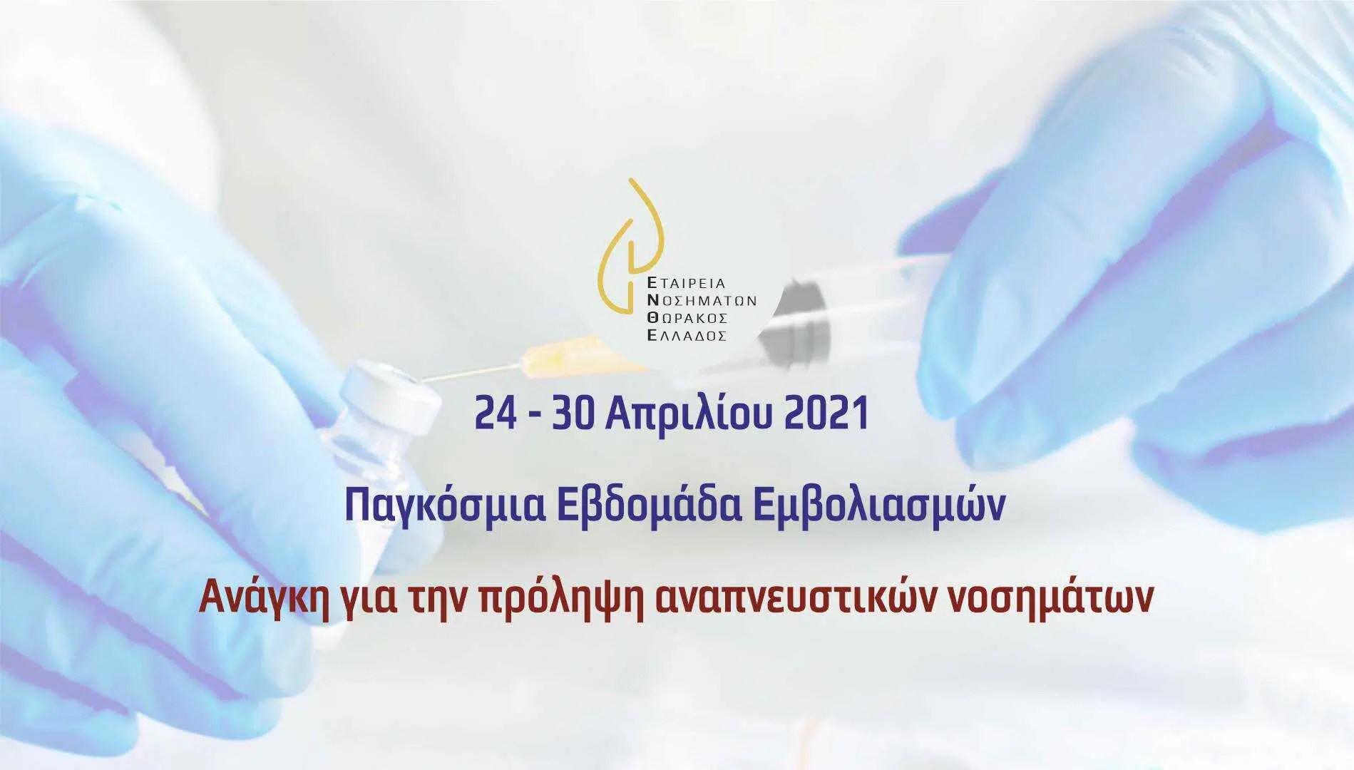 Παγκόσμια Εβδομάδα Εμβολιασμών - Ανάγκη για την πρόληψη αναπνευστικών νοσημάτων