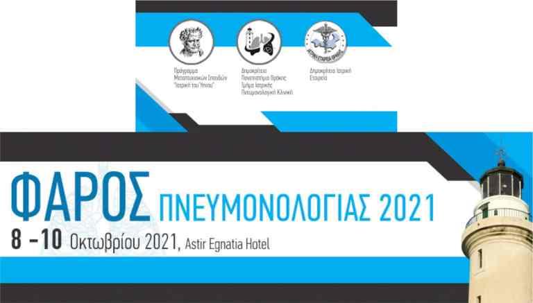 Φάρος Πνευμονολογίας 2021