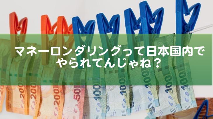 """""""タックスヘイブン""""は日本にある"""