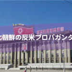 北朝鮮の反米プロパガンダ〜露骨な鬼畜米英〜