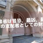 財務省は恐い組織なんです〜日本の支配者としての財務省〜