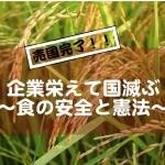 日本国民の食の安全は売国奴に叩き売られた〜憲法改正と種子法廃止〜
