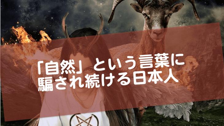 「自然」という言葉に洗脳され続ける日本人