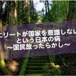 エリートが国家を意識しないという日本の病