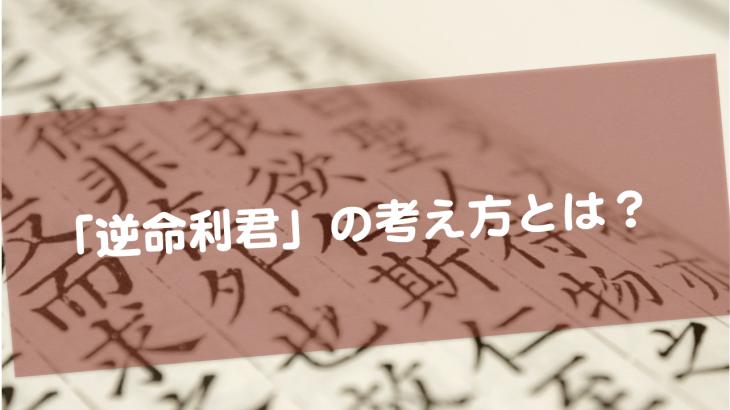 「逆命利君」が日本を救う