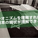 シオニズムを理解しなければ日本の現状は理解できない