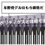 パラポリティクスとはなんですか?〜与野党グル〜