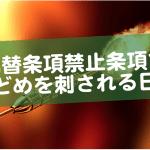 為替操作禁止条項でとどめを刺される日本